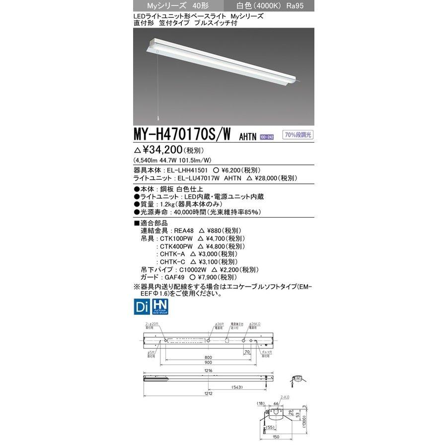 三菱電機 MY-H470170S/W AHTN LEDベースライト 直付形 笠付タイプ プルスイッチ付 白色(6900lm) FHF32形x2灯 高出力相当 高演色タイプ 固定出力