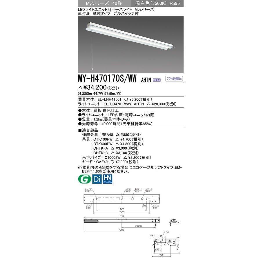 三菱電機 MY-H470170S/WW AHTN LEDベースライト 直付形 笠付タイプ プルスイッチ付 温白色(6900lm) FHF32形x2灯 高出力相当 高演色タイプ 固定出力