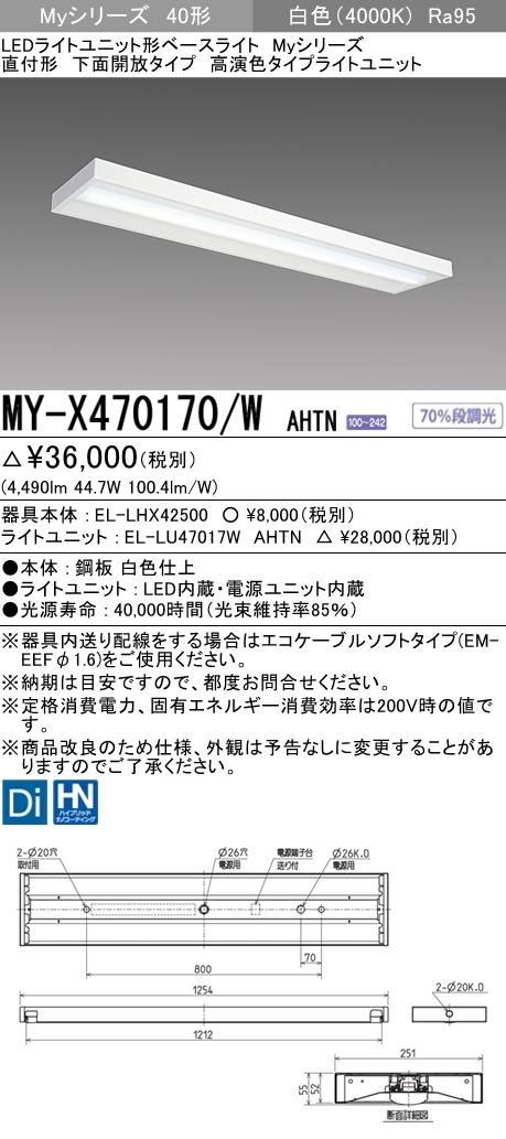 三菱電機 MY-X470170/W AHTN LEDベースライト 直付形 下面開放タイプ 白色(6900lm) FHF32形x2灯 高出力相当 高演色タイプ 固定出力