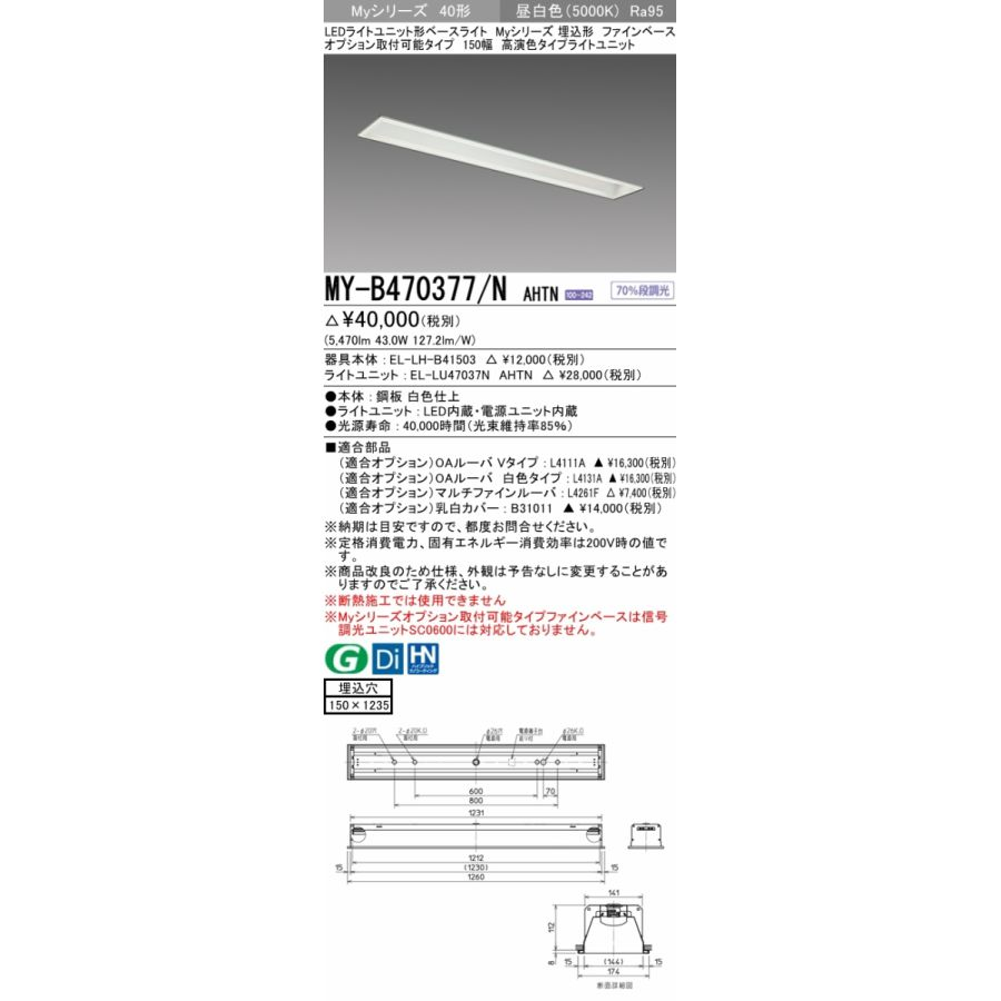 三菱 MY-B470377/N AHTN LEDベースライト 埋込形 オプション取付可能タイプ ファインベース 150幅 昼白色(6900lm) FHF32形x2灯 高出力相当 高演出タイプ