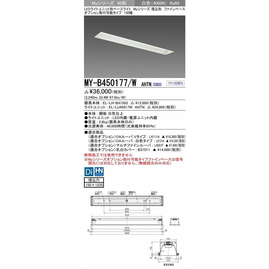 三菱 MY-B450177/W AHTN LEDベースライト 埋込形 オプション取付可能タイプ ファインベース 150幅 白色(5200lm) FHF32形x2灯 定格出力相当 高演出タイプ