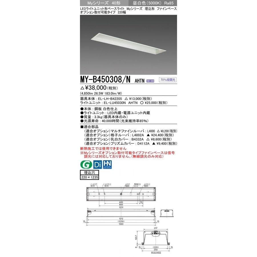 三菱 MY-B450308/N AHTN 埋込形 オプション取付可能タイプ ファインベース 220幅 昼白色(5200lm) FHF32形x2灯 定格出力相当 固定出力 省電力タイプ