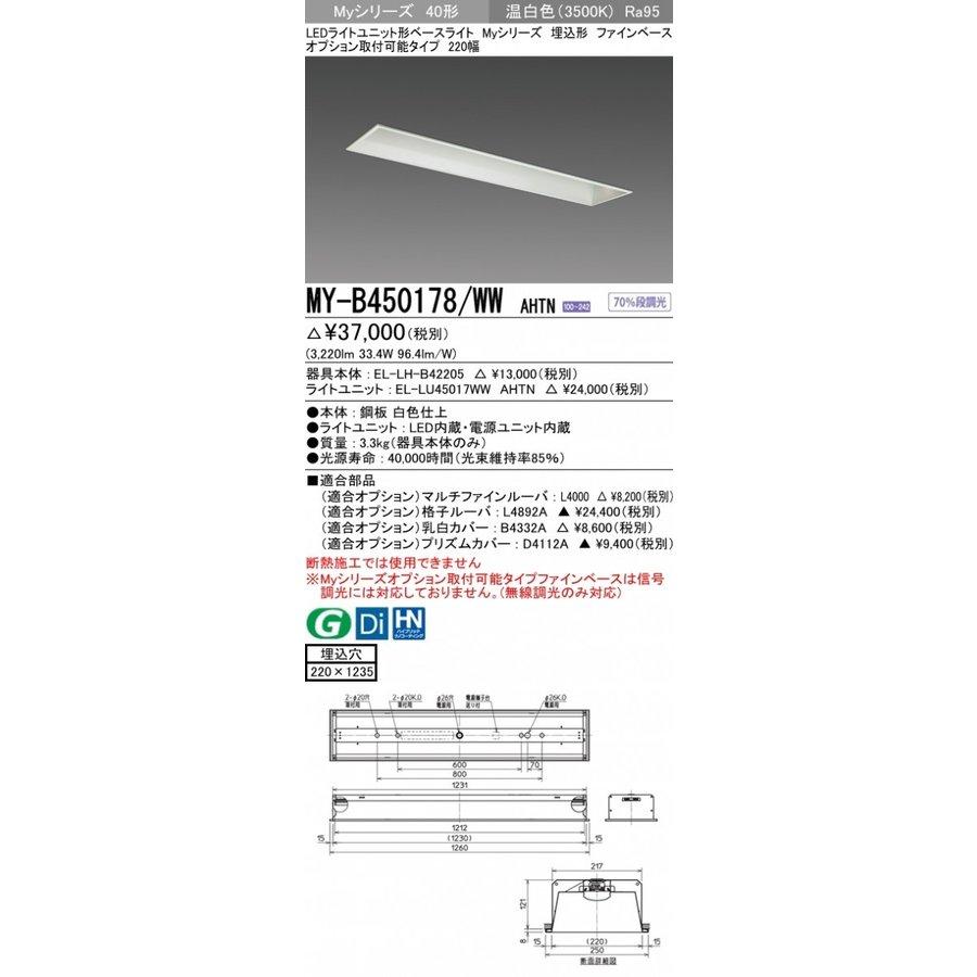 三菱 MY-B450178/WW AHTN LEDベースライト 埋込形 オプション取付可能タイプ ファインベース 220幅 温白色(5200lm) FHF32形x2灯 定格出力相当 高演出タイプ
