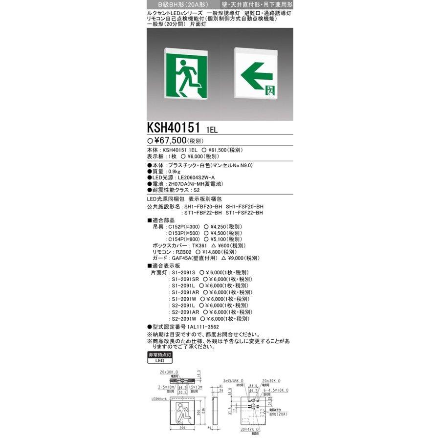 三菱電機 KSH40151 1EL LED誘導灯 本体のみ 片面灯 B級BH形(20A形) 壁・天井直付・吊下兼用形 表示板別売 (KSH4951B 1ELモデルチェンジ品)