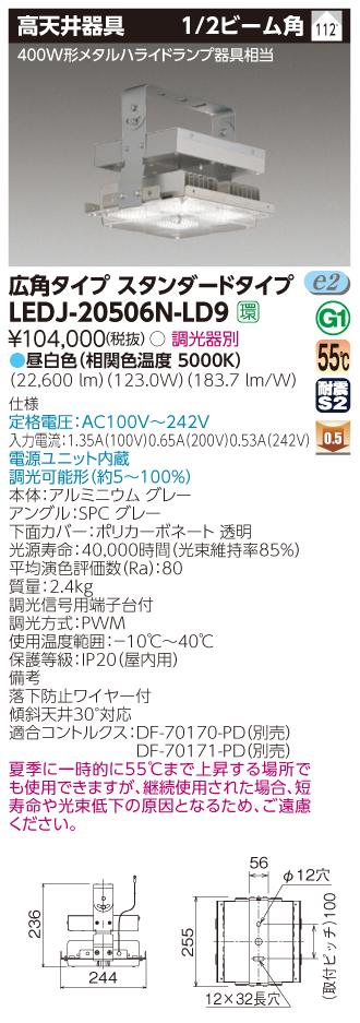 東芝 LEDJ-20506N-LD9 (LEDJ20506NLD9) 高天井器具STD軽M400 LED高天井器具