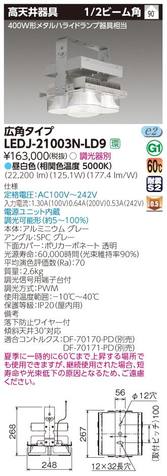 東芝 LEDJ-21003N-LD9 (LEDJ21003NLD9) 高天井器具HS軽M400広角 LED高天井器具