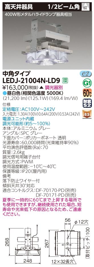 東芝 LEDJ-21004N-LD9 (LEDJ21004NLD9) 高天井器具HS軽M400中角 LED高天井器具 ご注文後手配商品
