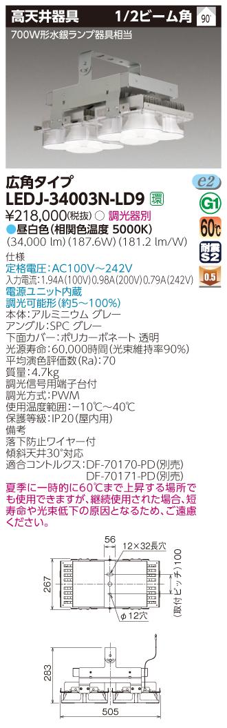東芝 LEDJ-34003N-LD9 (LEDJ34003NLD9) 高天井器具HS軽H700広角 LED高天井器具