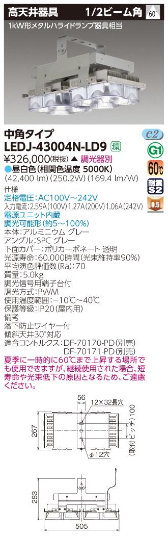 東芝 LEDJ-43004N-LD9 (LEDJ43004NLD9) 高天井器具HS軽M1kW中角 LED高天井器具 ご注文後手配商品