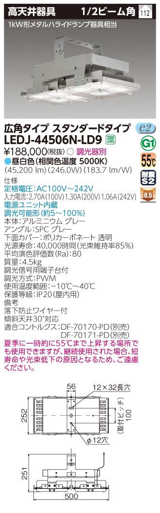 東芝 LEDJ-44506N-LD9 (LEDJ44506NLD9) 高天井器具STD軽M1kW LED高天井器具
