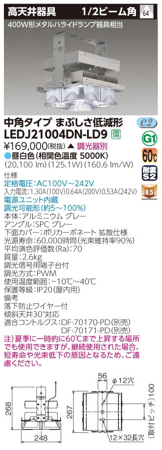 東芝 LEDJ21004DN-LD9 (LEDJ21004DNLD9) 高天井器具まぶしさM400中角 LED高天井器具