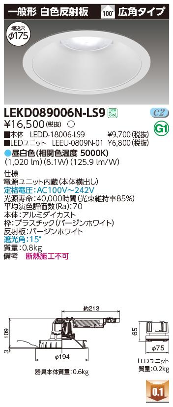 東芝 LEKD089006N-LS9 LEDダウンライト (LEKD089006NLS9) 1000ユニット交換形DL一般形