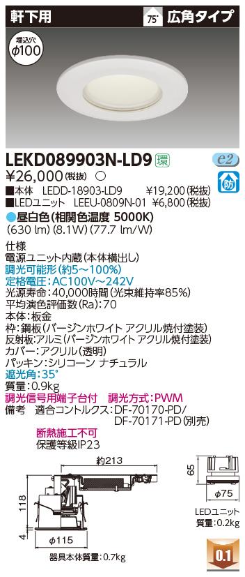 東芝 LEKD089903N-LD9 LEDダウンライト (LEKD089903NLD9) 1000ユニット交換形DL軒下