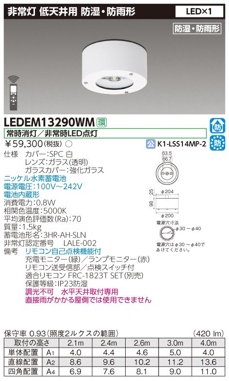 東芝 LEDEM13290WM (LEDEM13290WM) 直付防湿防雨形低天LED非常灯専用形 LED非常用照明器具 (専用)