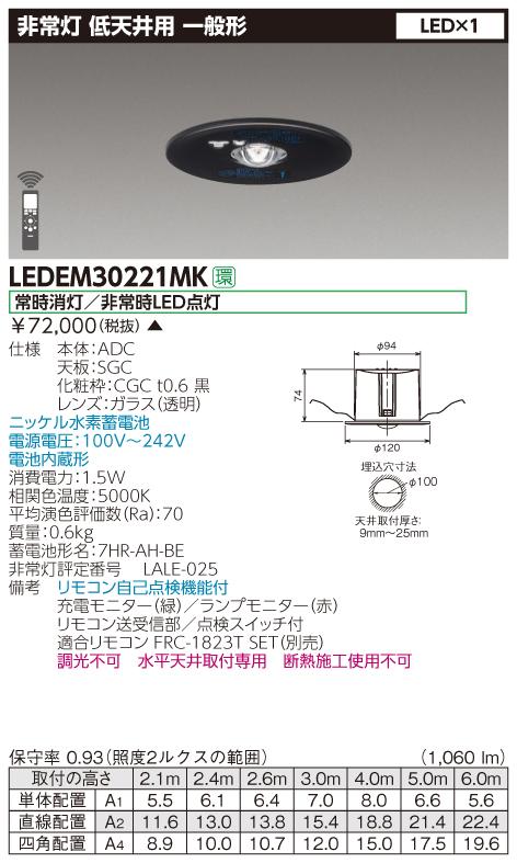 東芝 LEDEM30221MK (LEDEM30221MK) 低天井用埋込黒色LED非常灯専用形 LED非常用照明器具 (専用) ご注文後手配商品