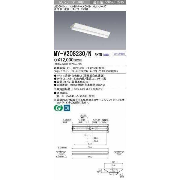 三菱 ついに入荷 条件付き送料無料Myシリーズ LEDライトユニット 20形 MY-V208230 N AHTNLEDベースライト直付形逆富士タイプ 150幅昼白色 MYV208230NAHTN 祝日 固定出力 800lm