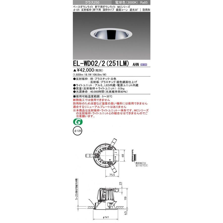 三菱電機 EL-WD02/2(251LM)AHN LED照明器具 LEDダウンライト (MCシリーズ) Φ125 軒下用 深枠タイプ 鏡面コーン遮光30°『ELWD022251LMAHN』