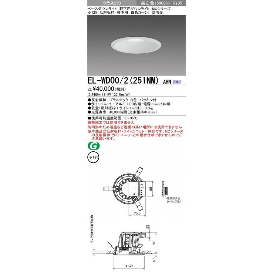 三菱電機 EL-WD00/2(251NM)AHN LED照明器具 LEDダウンライト (MCシリーズ) Φ125 軒下用 白色コーン 『ELWD002251NMAHN』