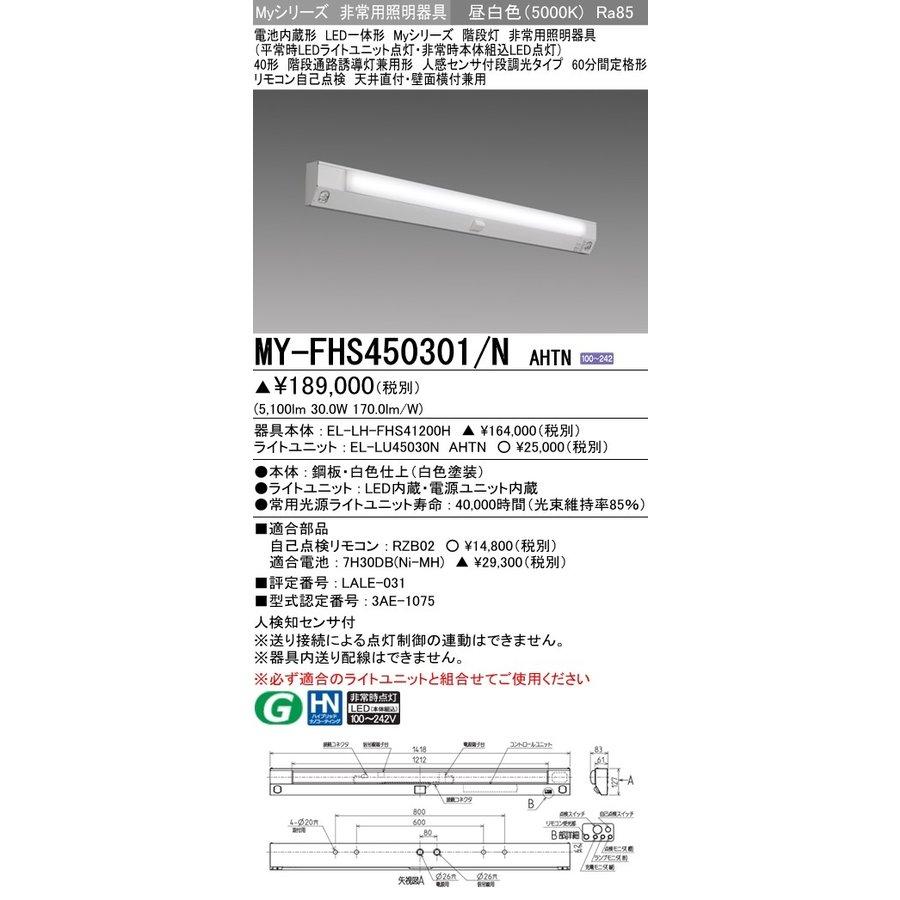 三菱 MY-FHS450301/N AHTN LED非常用照明 40形 階段通路誘導灯 人感センサ付 天井直付・壁面横付兼用 60分間定格 昼白色 5200lm 段調光タイプ 省電力タイプ (MYFHS450301NAHTN)