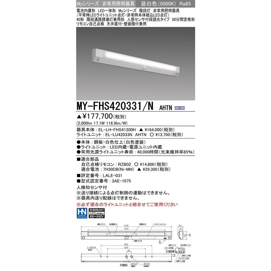 三菱電機 MY-FHS420331/N AHTN LED非常用照明 40形 階段通路誘導灯兼用形 人感センサ付 天井直付・壁面横付兼用 60分間定格形 昼白色 2000lm 段調光タイプ (MYFHS420331NAHTN)