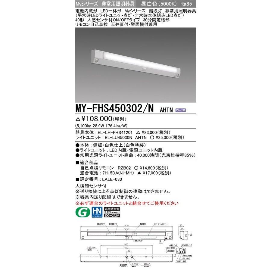 三菱 MY-FHS450302/N AHTN LED非常用照明 40形 階段通路誘導灯兼用 人感センサ付 天井直付・壁面横付兼用 30分間定格 昼白色 5200lm ON/OFFタイプ 省電力タイプ (MYFHS450302NAHTN)