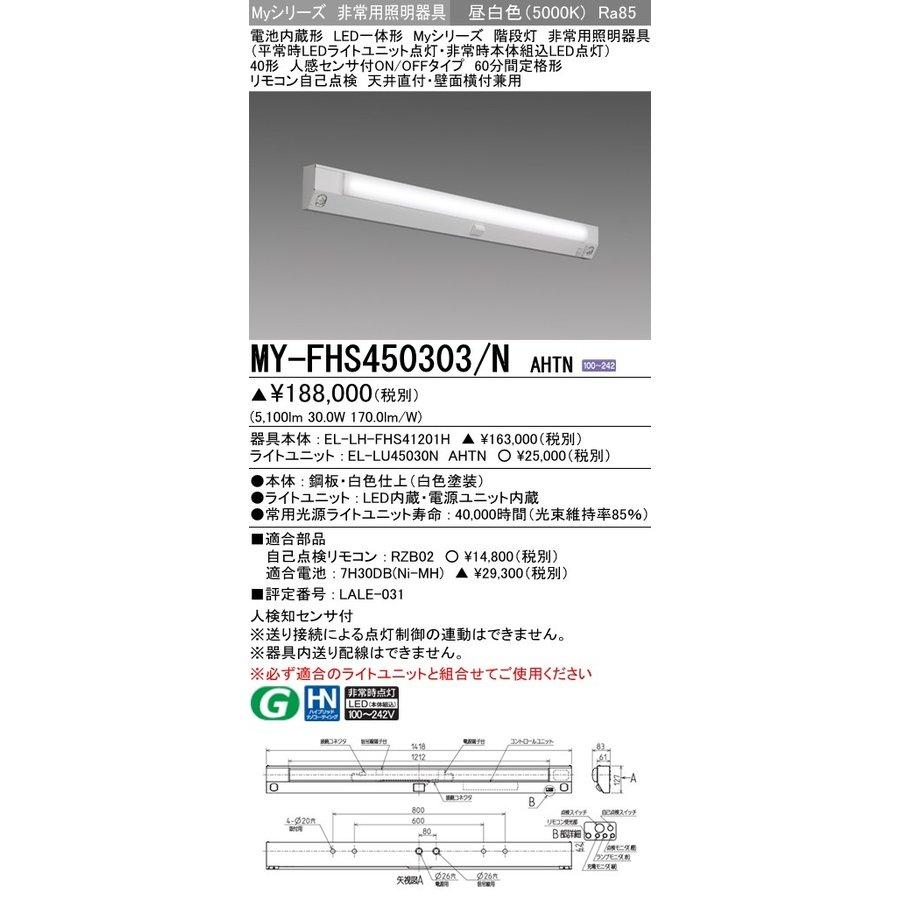 三菱 MY-FHS450303/N AHTN LED非常用照明 40形 階段通路誘導灯兼用 人感センサ付 天井直付・壁面横付兼用 60分間定格 昼白色 5200lm ON/OFFタイプ 省電力タイプ (MYFHS450303NAHTN)