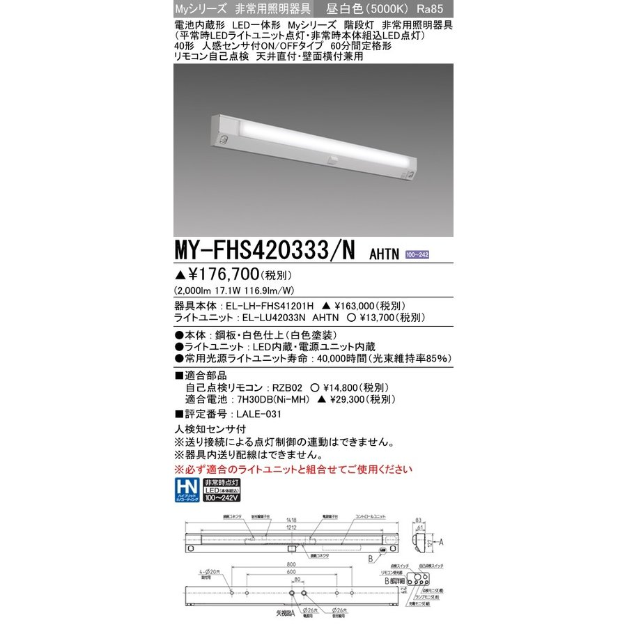 三菱電機 MY-FHS420333/N AHTN LED非常用照明 40形 階段通路誘導灯兼用形 人感センサ付 天井直付・壁面横付兼用 60分間定格形 昼白色 2000lm ON/OFFタイプ (MYFHS420333NAHTN)