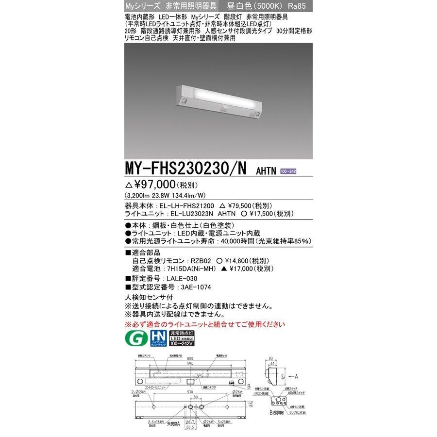 三菱電機 MY-FHS230230/N AHTN LED非常用照明 20形 階段通路誘導灯兼用形 人感センサ付 天井直付・壁面横付兼用 30分間定格形 昼白色 3200lm 段調光タイプ (MYFHS230230NAHTN)