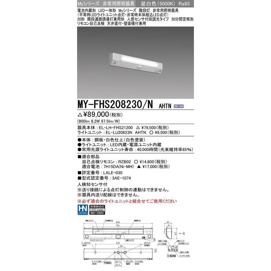 三菱電機 MY-FHS208230/N AHTN LED非常用照明 20形 階段通路誘導灯兼用形 人感センサ付 天井直付・壁面横付兼用 30分間定格形 昼白色 800lm 段調光タイプ (MYFHS208230NAHTN)