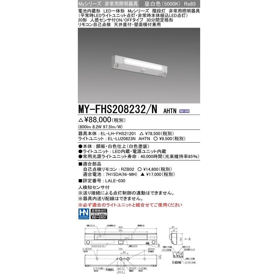 三菱電機 MY-FHS208232/N AHTN LED非常用照明 20形 階段通路誘導灯兼用形 人感センサ付 天井直付・壁面横付兼用 30分間定格形 昼白色 800lm ON/OFFタイプ (MYFHS208232NAHTN)