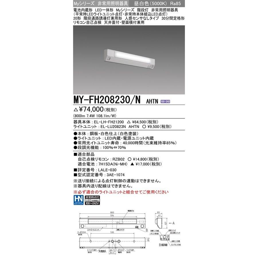 三菱電機 MY-FH208230/N AHTN LED非常用照明器具 20形 階段通路誘導灯兼用形 天井直付・壁面横付兼用 30分間定格形 昼白色 800lm 人感センサーなし (MYFH208230NAHTN)