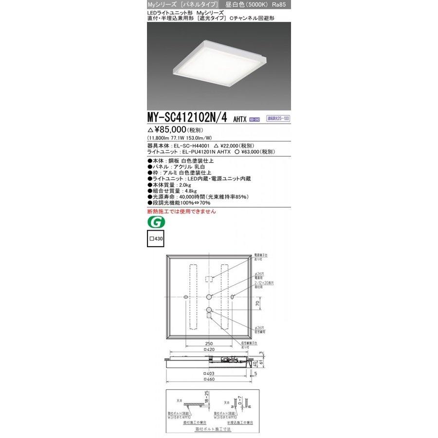 三菱電機 MY-SC412102N/4 AHTX LEDスクエアライト 直付・半埋込兼用型(遮光タイプ) 昼白色 FHP45形x4灯器具相当(クラス1200) 『MYSC412102N4AHTX』