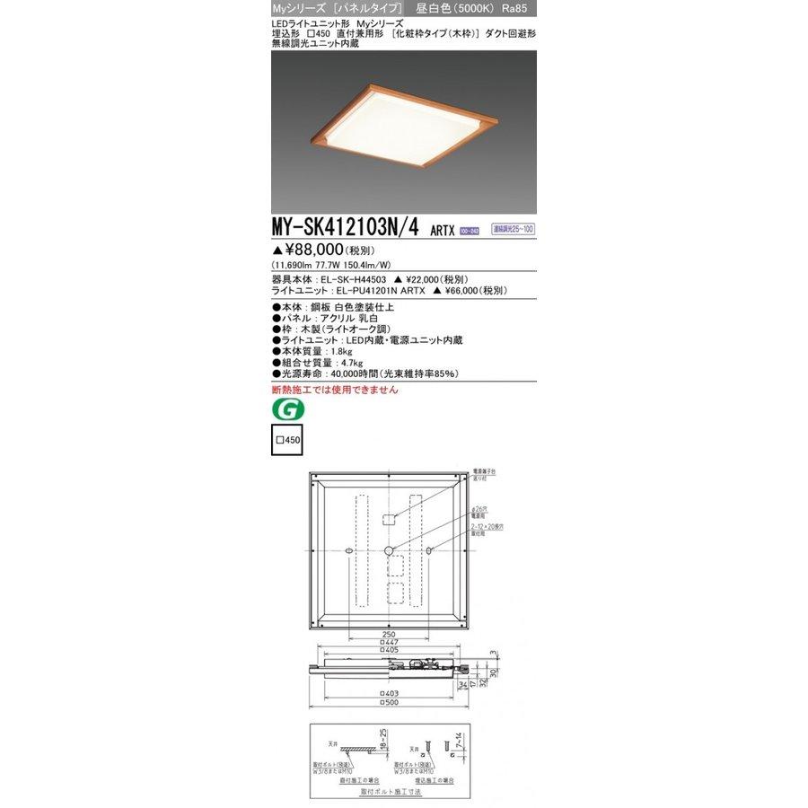 三菱電機MY-SK412103N/4 ARTX LEDスクエアライト埋込形□450直付兼用形【化粧枠タイプ(木枠)】昼白色 FHP42形x4灯器具相当(クラス1200)『MYSK412103N4ARTX』