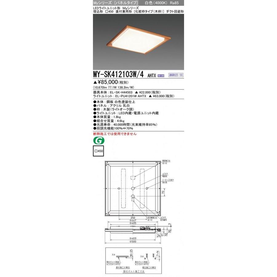 三菱 条件付き送料無料 MY-SK412103W 4 お歳暮 AHTX LEDスクエアライト 卓越 埋込形450 MYSK412103W4AHTX 白色 化粧枠タイプ FHP45形x4灯器具相当 木枠 クラス1200