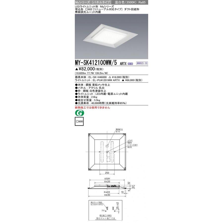 三菱電機 MY-SK412100WW/5 ARTX LEDクエアライト埋込形□600【リニューアル対応タイプ】温白色 FHP45形x4灯器具相当(クラス1200)『MYSK412100WW5ARTX』