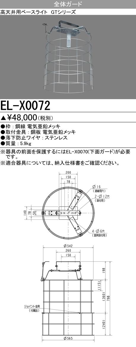 三菱  EL-X0072(ELX0072) LED高天井用全体ガード