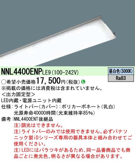 パナソニック 条件付き送料無料 超安い NNL4400ENP LE9 NNL4400ENPLE9 40形 ライトバー 4000 FLR40形 スピード対応 全国送料無料 lm 直管形蛍光灯FLR40形2灯器具相当 節電