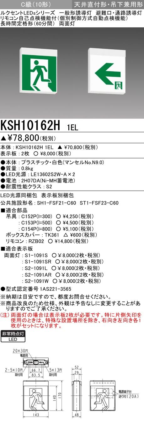 三菱電機 KSH10162H 1EL LED誘導灯 本体のみ 両面灯 C級(10形) 長時間定格形 壁・天井直付・吊下兼用形 表示板別売 (KSH1962HB 1ELモデルチェンジ品)