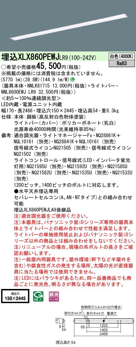 <title>パナソニック 条件付き送料無料 4~5営業日発送となります XLX860PEWJ LR9 組み合わせ NNLK81715 売り込み NNL8600EWJ 一体型LEDベースライト XLX860PEWJLR9</title>