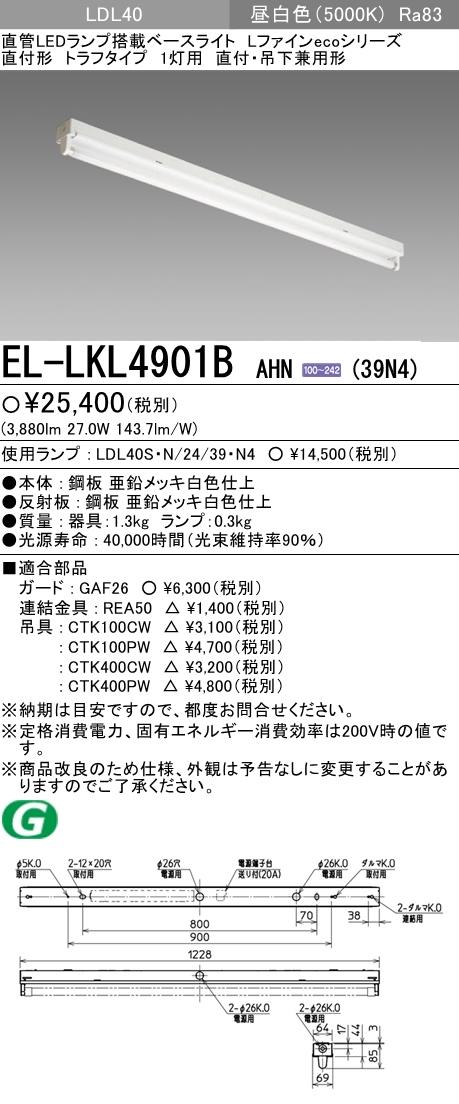 三菱電機 EL-LKL4901B AHN(39N4) 直付・吊下兼用形 LDL40 トラフタイプ1灯用 非調光タイプ 3,900lmクラス 直管LEDランプ搭載ベースライト『ELLKL4901BAHN39N4』
