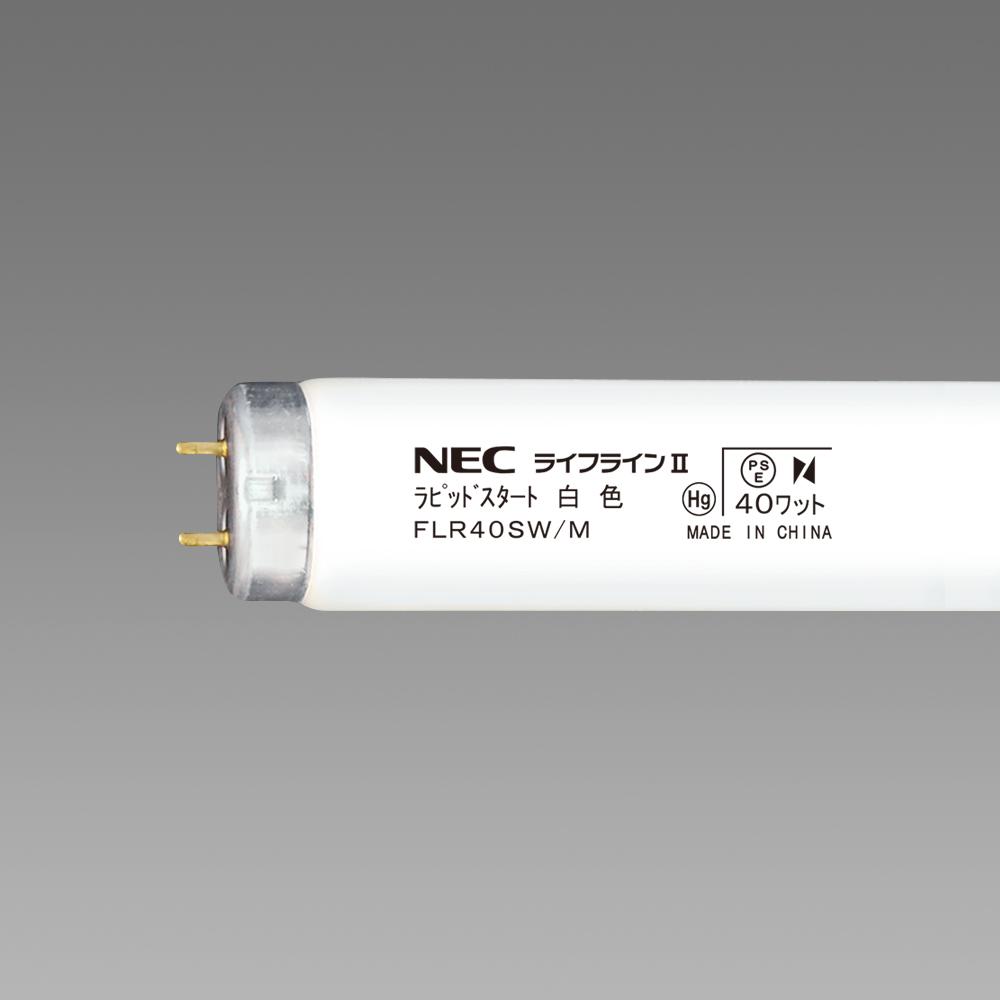 白色 NEC(ホタルクス) 『FLR40SWM』『NEC』 直管蛍光灯ランプ ライフラインII FLR40SW/M ラビットスタート形 FLR40形 25本入
