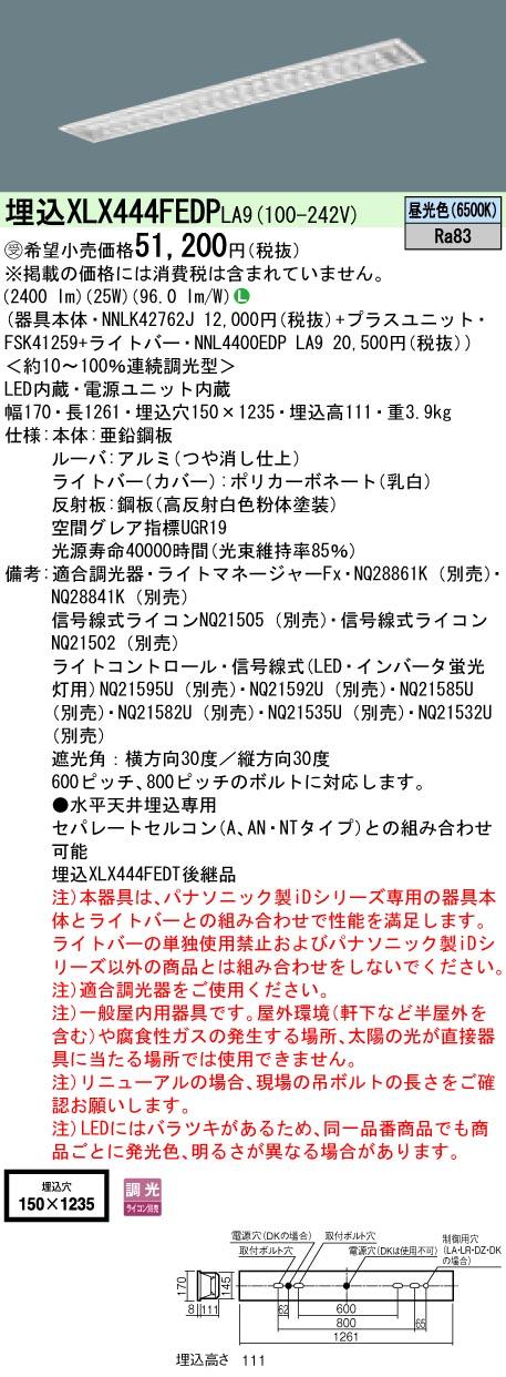 パナソニック 条件付き送料無料 XLX444FEDP LA9 組合せ NNLK42762J FSK41259 定番から日本未入荷 40形 一体型LEDベースライト 昼光色 天井埋込型 結婚祝い NNL4400EDPLA9 アルミルーバ