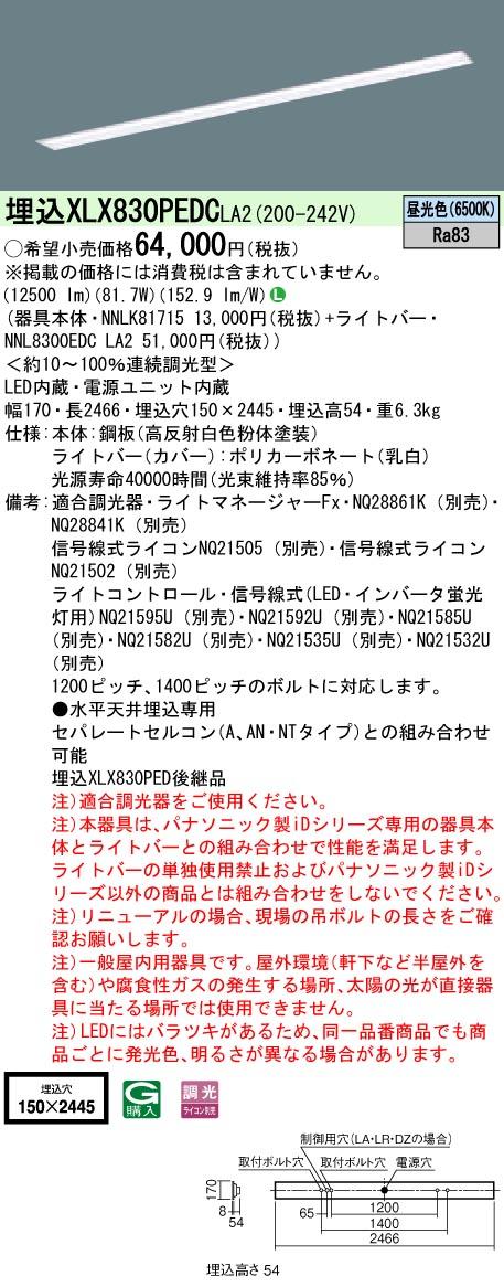 【70%OFF】 XLX830PEDC LA2 NNL8300EDC LA2 組み合わせ「NNLK81715 NNL8300EDC 組み合わせ「NNLK81715 LA2」一体型LEDベースライト(XLX830PEDCLA2), 2021年新作:226049e9 --- technosteel-eg.com
