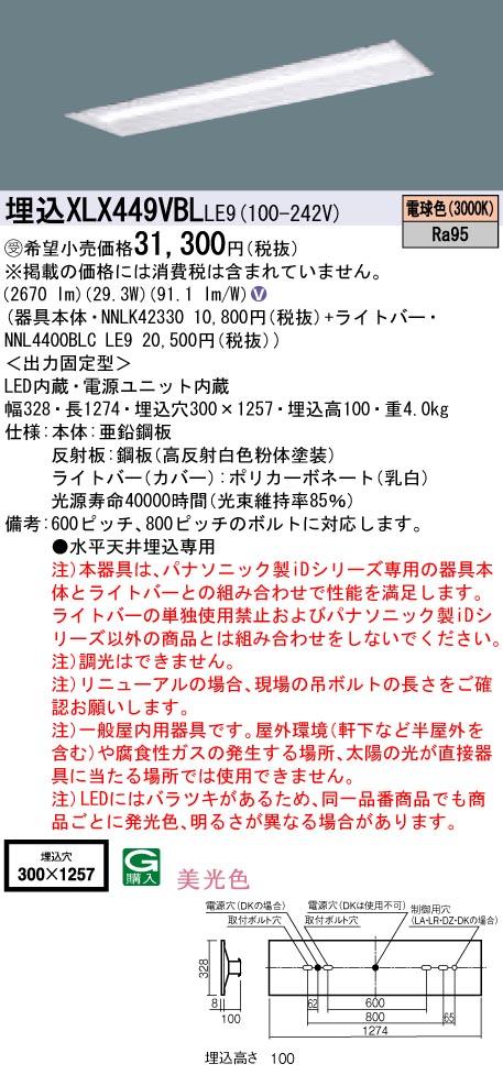 日本最大のブランド パナソニック XLX449VBL LE9 組合せ「NNLK42330 NNL4400BLCLE9」 リニューアル用 天井埋込型 40形 一体型LEDベースライト 下面開放型(電球色), GENERAL STORE accf00d6