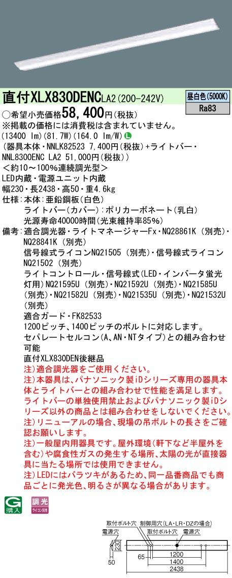 最高 XLX830DENC LA2 LA2 組み合わせ「NNLK82523 NNL8300ENC 組み合わせ「NNLK82523 NNL8300ENC LA2」一体型LEDベースライト(XLX830DENCLA2), タテシナマチ:d4151897 --- maalem-group.com