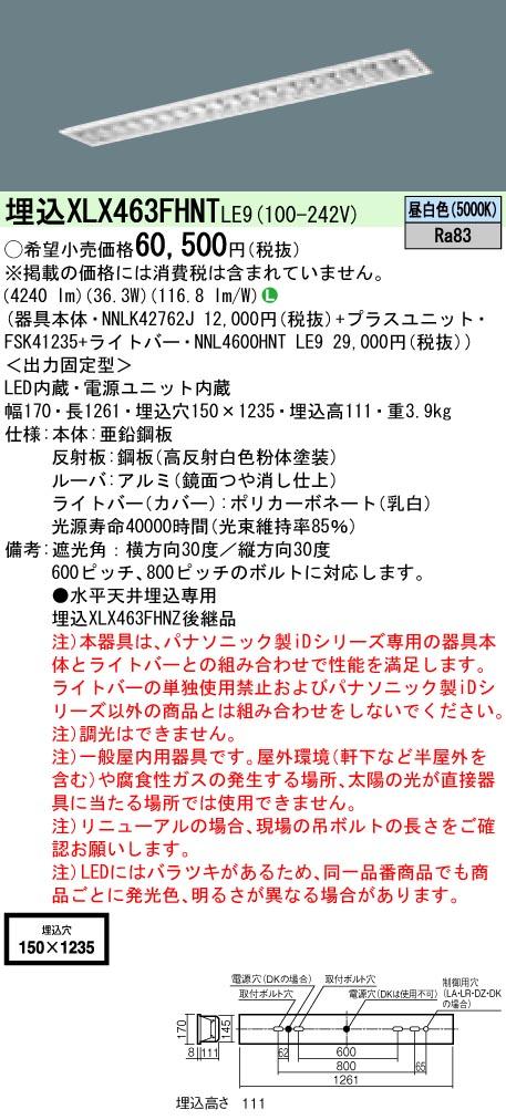 大注目 XLX463FHNT LE9 組合せ 「NNLK42762J FSK41235 NNL4600HNT LE9 LE9」 「NNLK42762J 一体型LEDベースライト NNL4600HNT (XLX463FHNTLE9), トミグスクシ:5bf6279f --- polikem.com.co