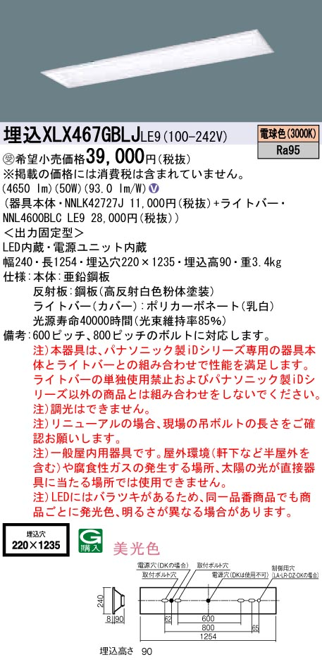 【最新入荷】 パナソニック XLX467GBLJ NNL4600BLC LE9 LE9 組み合わせ「NNLK42727J NNL4600BLC LE9」一体型LEDベースライト XLX467GBLJ 受注生産品(XLX467GBLJLE9), E-あみSHOP:0db84c87 --- polikem.com.co