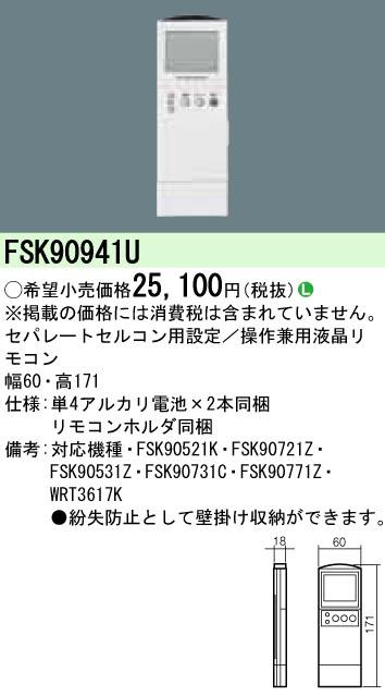 パナソニック 在庫処分 毎日がバーゲンセール FSK90941U 操作兼用液晶リモコン セパレートセルコン用設定