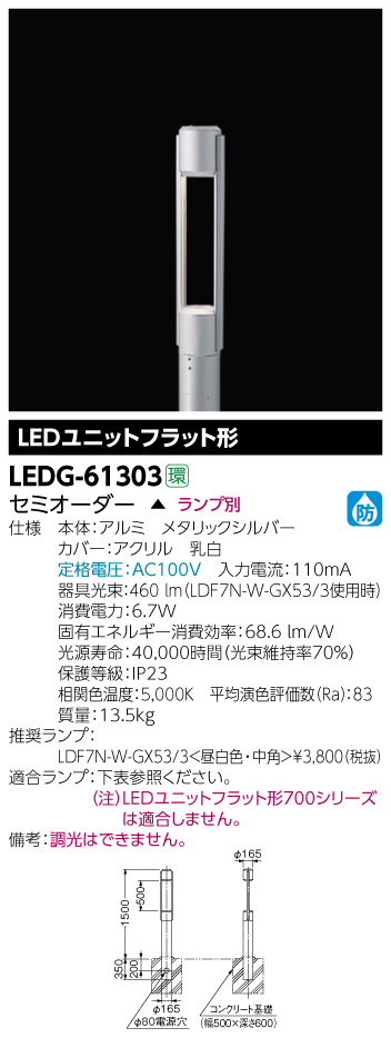 LED 東芝ライテック(TOSHIBA) LEDガーデンライト LEDG-61303(LEDG61303)