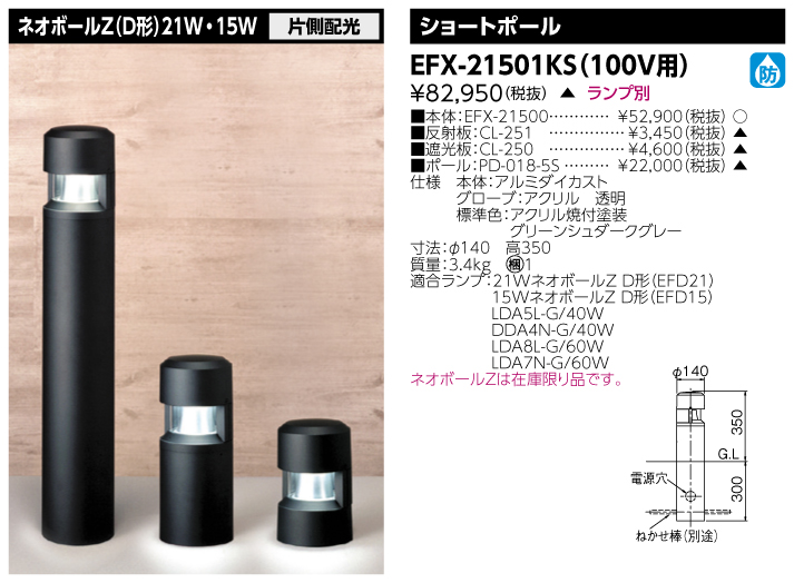 東芝ライテック(TOSHIBA) ガーデンライト EFX-21501KS(EFX21501KS)